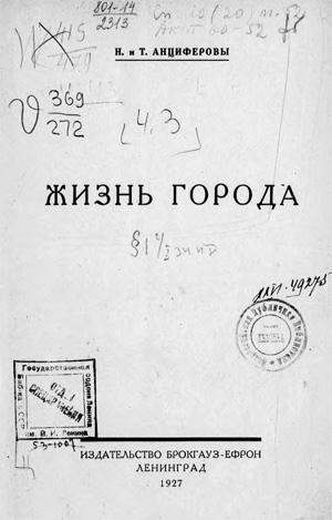 Жизнь города. Анциферов Н.П., Анциферова Т.Н. 1927