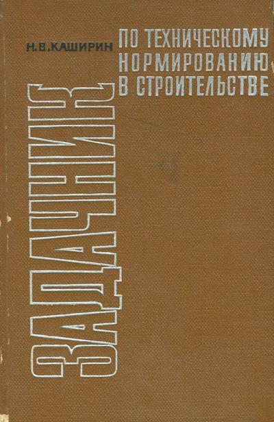 Задачник по техническому нормированию в строительстве. Каширин Н.В. 1968