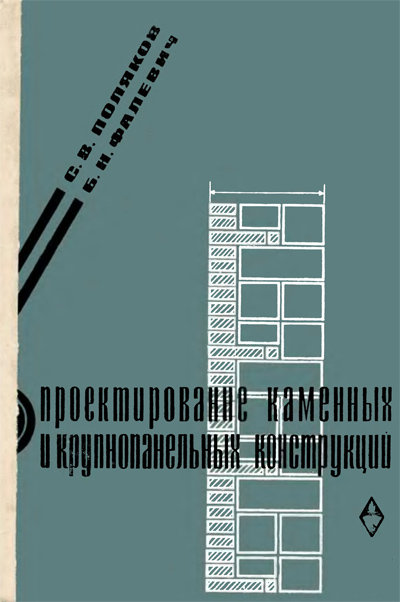 Проектирование каменных и крупнопанельных конструкций. Поляков В.С. Фалевич Б.Н. 1966