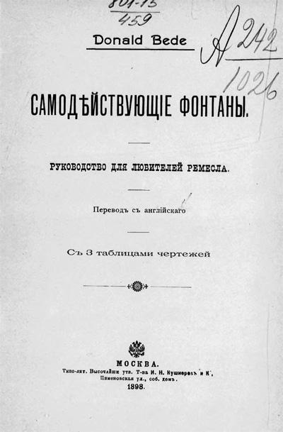 Самодействующие фонтаны. Руководство для любителей ремесла. Donald Bede. 1898