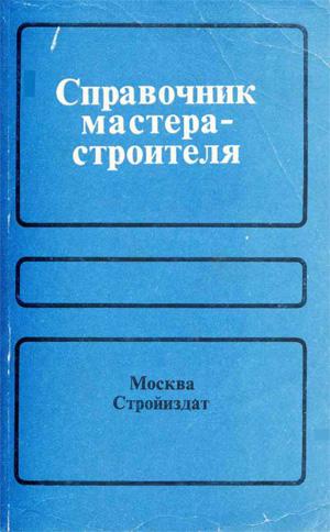 Справочник мастера-строителя. Коротеев Д.В. (ред.). 1989