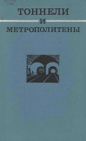 Тоннели и метрополитены. Волков В.П. и др. 1975