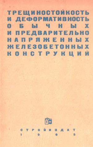 Трещиностойкость и деформативность обычных и предварительно напряженных железобетонных конструкций. Гвоздев А.А. (ред.). 1965