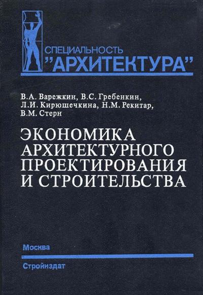 Экономика архитектурного проектирования и строительства. Варежкин В.А. и др. 1990