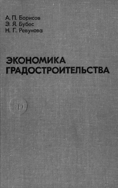 Экономика градостроительства. Борисов А.П. и др. 1981