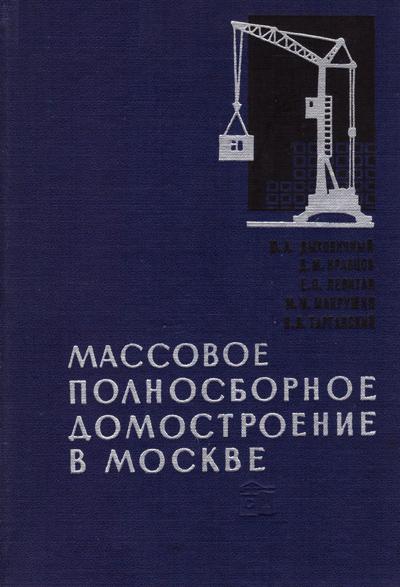 Массовое полносборное домостроение в Москве. Дыховичный Ю.А., Кравцов Д.М. и др. 1965