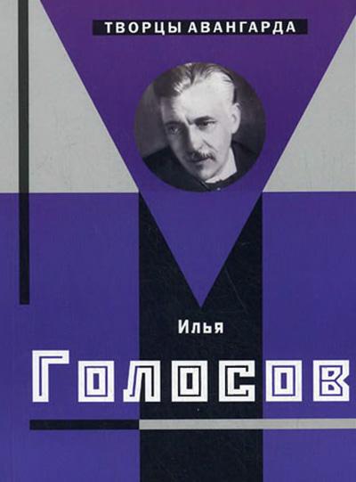 Илья Голосов. Хан-Магомедов С.О. 2007