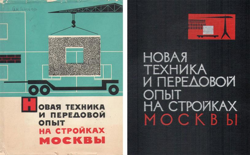 Новая техника и передовой опыт на стройках Москвы (1954-1964 гг.). Гуревич Д.Е. и др. 1965