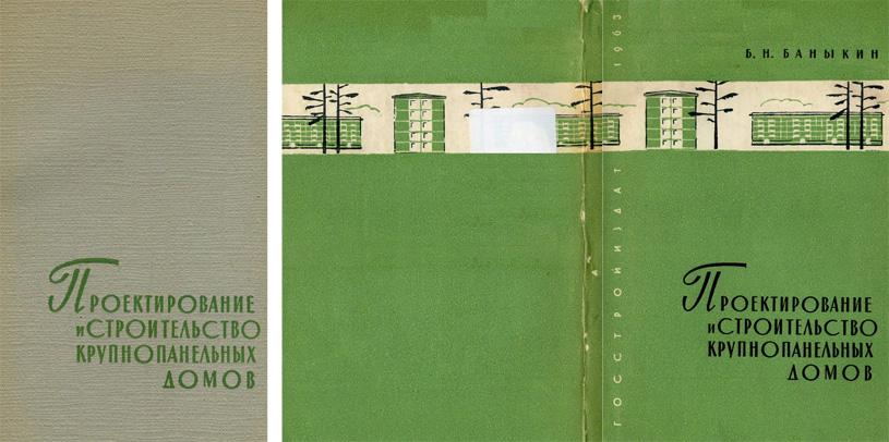 Проектирование и строительство крупнопанельных домов. Баныкин Б.Н. 1963
