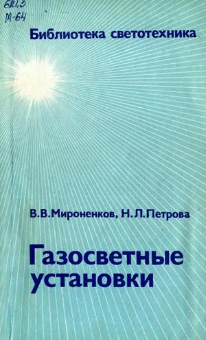 Газосветные установки. Мироненков В.В., Петрова Н.Л. 1979