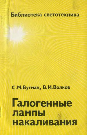 Галогенные лампы накаливания. Вугман С.М., Волков В.И. 1980