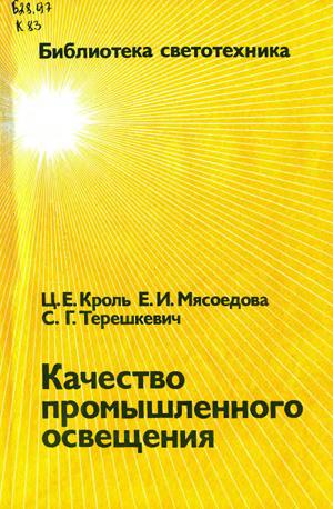 Качество промышленного освещения. Кроль Ц.Е. и др. 1991
