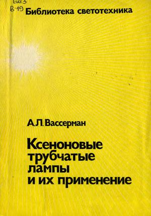 Ксеноновые трубчатые лампы и их применение. Вассерман А.Л. 1989