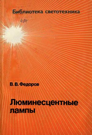 Люминесцентные лампы. Федоров В.В. 1992