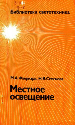 Местное освещение. Фаермарк М.А., Семенова Н.В. 1985