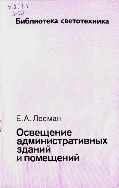 Освещение административных зданий и помещений. Лесман Е.А. 1985