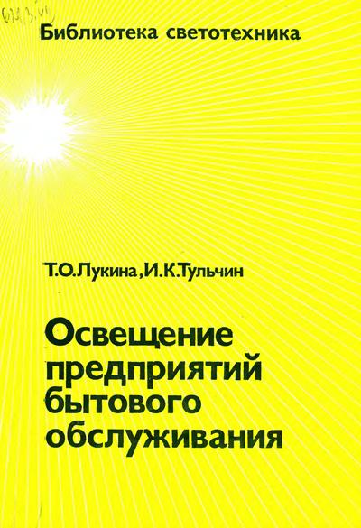 Освещение предприятий бытового обслуживания. Лукина Т.О., Тульчин И.К. 1988
