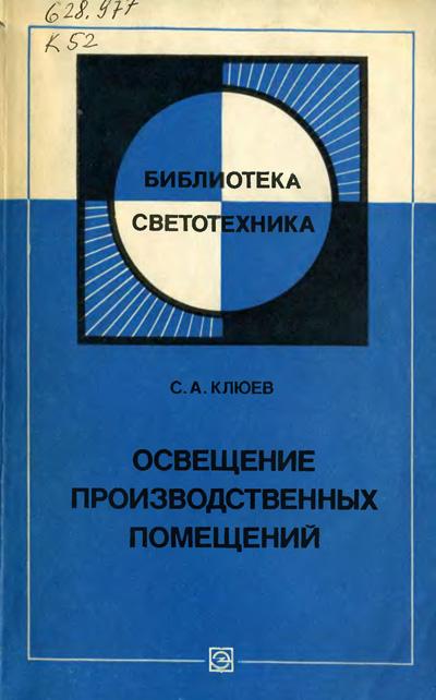 Освещение производственных помещений. Клюев С.А. 1979