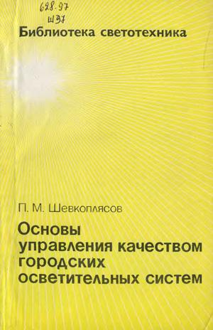 Основы управления качеством городских осветительных систем. Шевкоплясов В.М. 1986