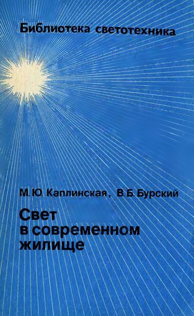 Свет в современном жилище. Каплинская М.Ю., Бурский В.Б. 1984