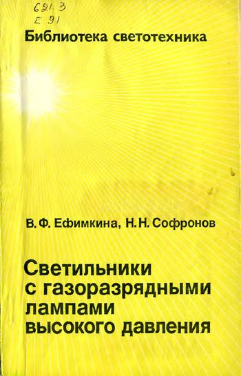 Светильники с газоразрядными лампами высокого давления. Ефимкина В.Ф., Софронов Н.Н. 1984
