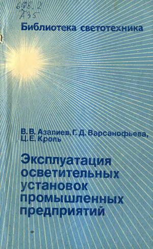 Эксплуатация осветительных установок промышленных предприятий. Азалиев В.В. и др. 1984