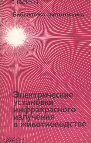 Электрические установки инфракрасного излучения в животноводстве. Быстрицкий Д.Н. и др. 1981