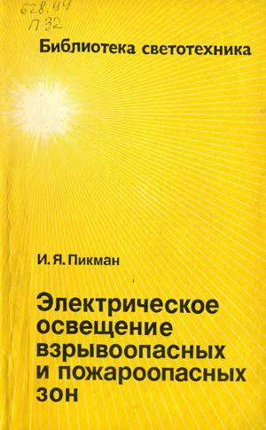 Электрическое освещение взрывоопасных и пожароопасных зон. Пикман И.Я. 1985