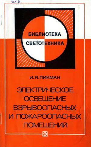 Электрическое освещение взрывоопасных и пожароопасных помещений. Пикман И.Я. 1978