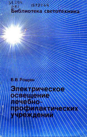 Электрическое освещение лечебно-профилактических учреждений. Рощин В.В. 1984