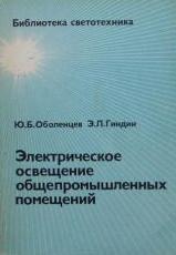 Электрическое освещение общепромышленных помещений. Оболенцев Ю.Б., Гиндин Э.Л. 1990