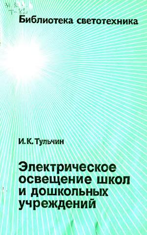 Электрическое освещение школ и дошкольных учреждений. Тульчин И.К. 1984