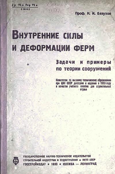 Внутренние силы и деформации ферм. Задачи и примеры по теории сооружений. Безухов Н.И. 1933