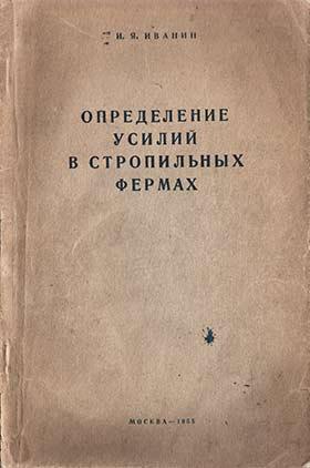 Определение усилий в стропильных фермах. Иванин И.Я. 1955