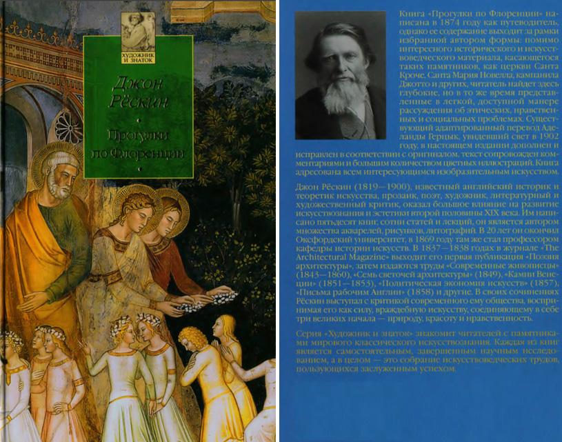Прогулки по Флоренции. Заметки о христианском искусстве для английских путешественников. Джон Рёскин. 2007