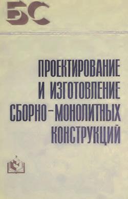 Проектирование и изготовление сборно-монолитных конструкций. Голышев А.Б. (ред.). 1982