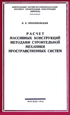 Расчет массивных конструкций методами строительной механики пространственных систем. Милейковский И.Е. 1958