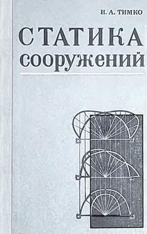 Статика сооружений. Тимко И.А. 1969
