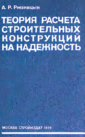 Теория расчета строительных конструкций на надежность. Ржаницын А.Р. 1978