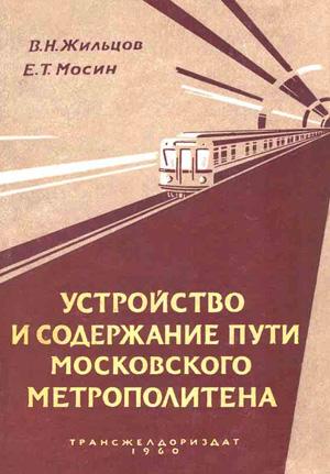 Устройство и содержание пути московского метрополитена. Жильцов В.Н., Мосин Е.Т. 1960