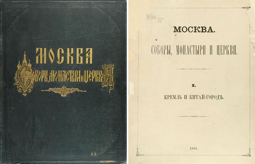 Москва. Соборы, монастыри и церкви. Том I. Кремль и Китай-город (фотоальбом). 1883