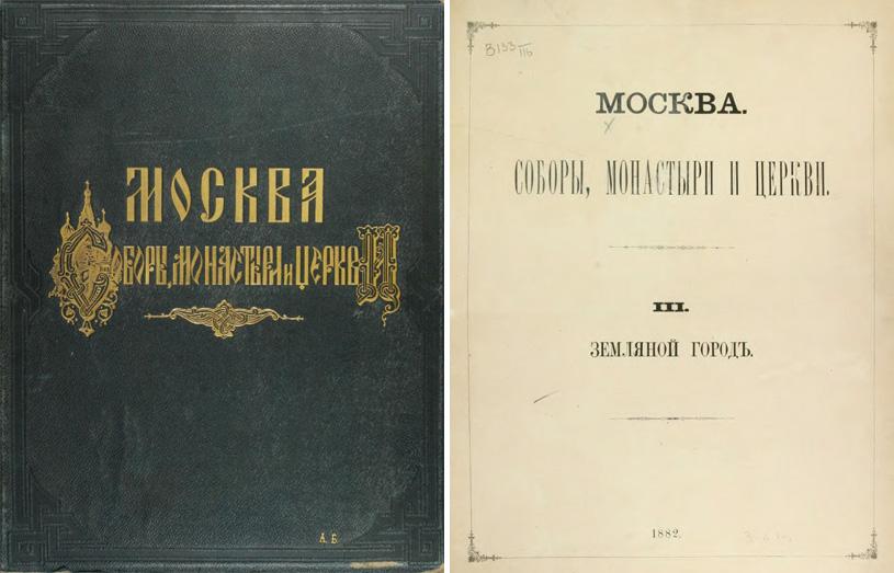 Москва. Соборы, монастыри и церкви. Том III. Земляной город (фотоальбом). 1882