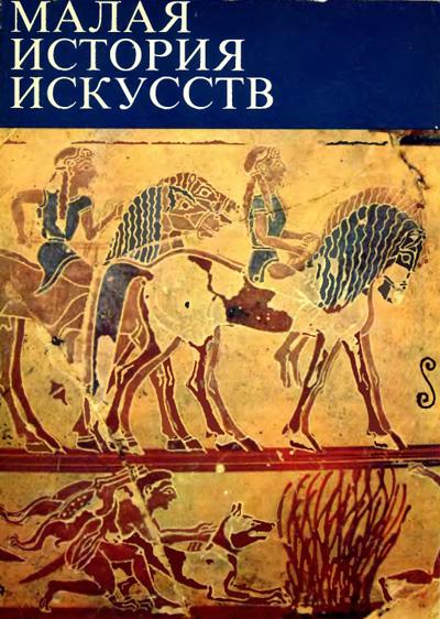Античное искусство (Малая история Искусств). Ривкин Б.И. 1972