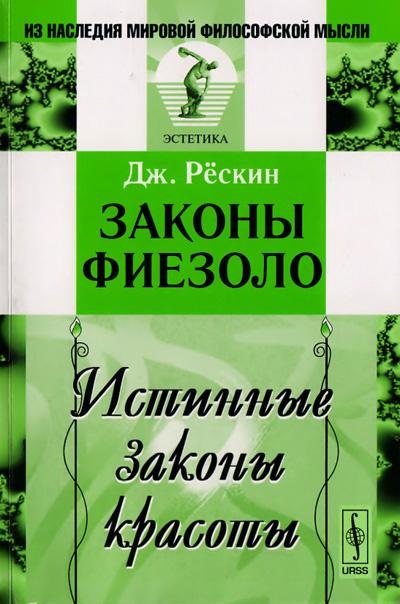 Законы Фиезоло. Джон Рёскин. 2001
