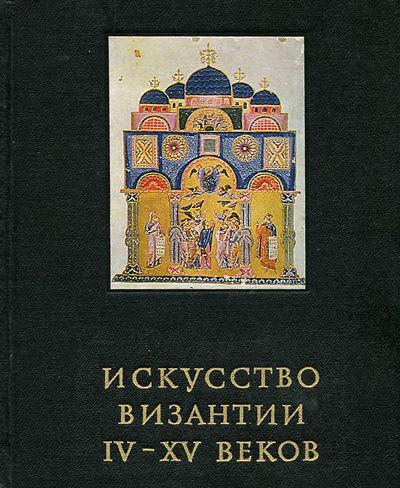 Искусство Византии IV-XV веков. Лихачева В.Д. 1986