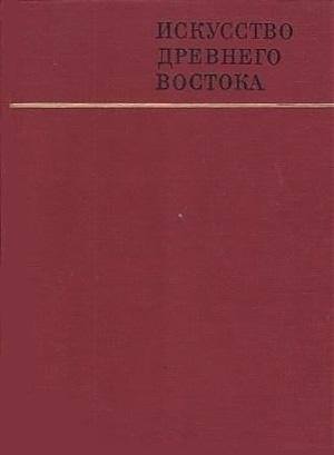 Искусство Древнего Востока (Памятники мирового искусства). Матье М.Э. и др. 1968