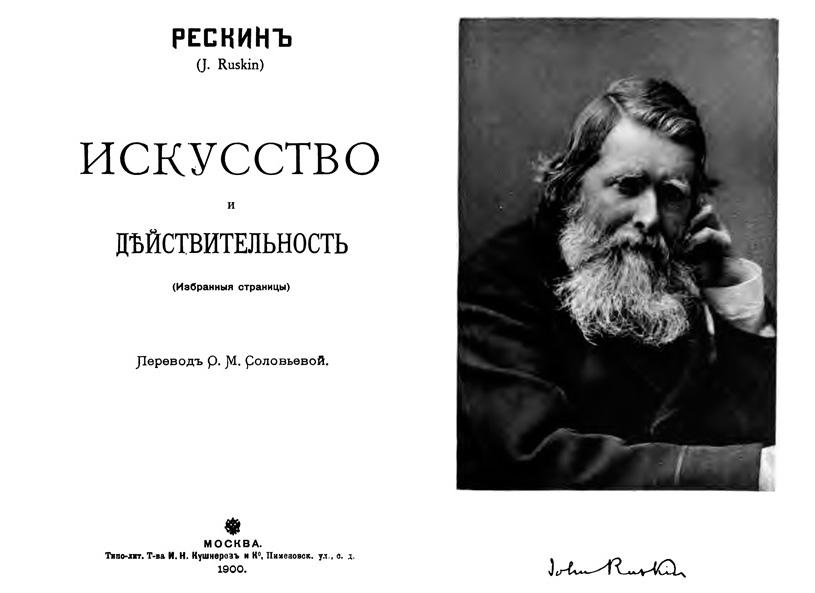 Искусство и действительность. Джон Рёскин. 1900