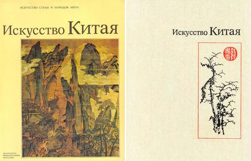 Искусство Китая (Искусство стран и народов мира). Виноградова Н.А. 1988