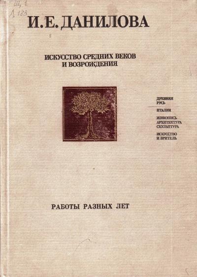 Искусство Средних веков и Возрождения. Данилова И.Е. 1984