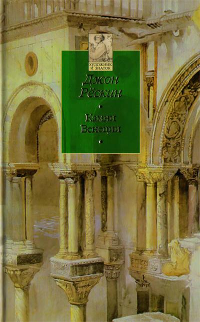 Камни Венеции. Джон Рёскин. 2009